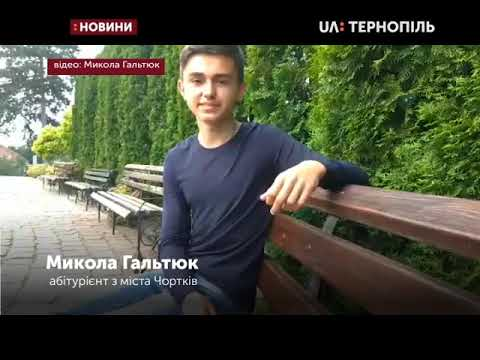 UA: Тернопіль: 18.06.2019. Новини. 19:00