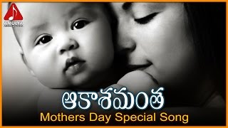 Mother's Day Special Songs | Aakasamantha Telugu Sentimental Song | Amulya Audios And Videos