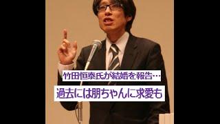 竹田恒泰氏が結婚を報告…過去には朋ちゃんに求愛も 掲載元→http://headl...