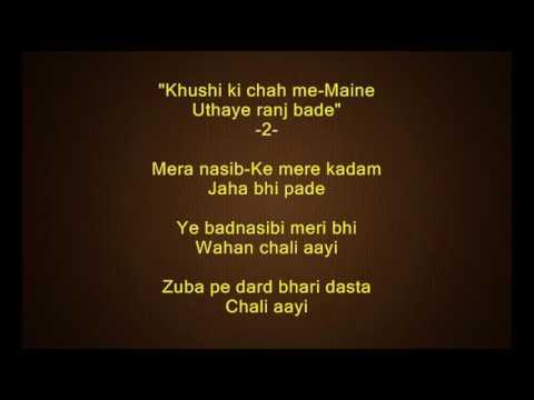 Zuba pe dard bhari dasta chali aayi - Maryada - Full Karaoke