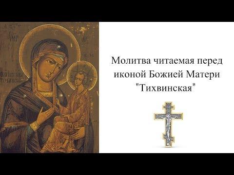 """Молитва о детях иконе Божьей Матери """"Тихвинская"""""""