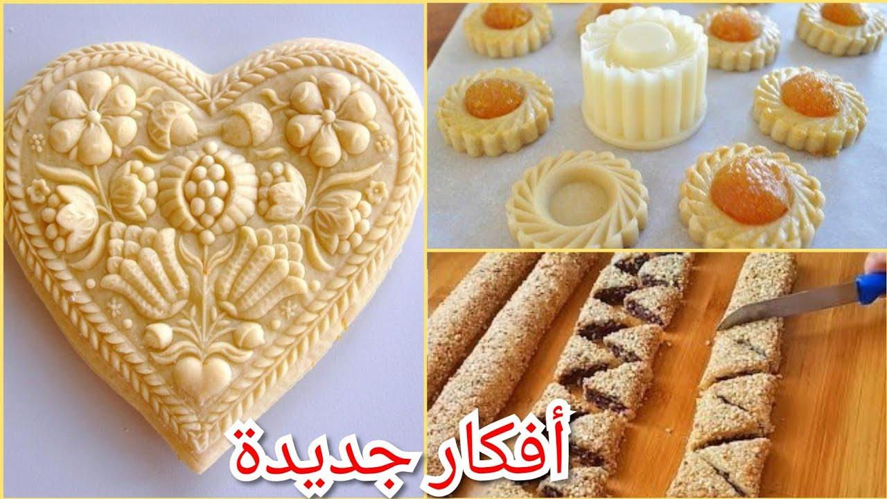 جديد أفكار?حلويات عالمية سهل وفي دقائق    New ideas for sweets, easier