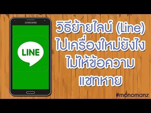 วิธีการย้ายไลน์ (Line) ไปเครื่องใหม่ยังไง ไม่ให้ข้อความแชท/เพื่อนหาย