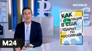 """Чем грозит россиянам рост инфляции в США: """"Фанимани"""""""