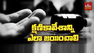 క్షణికావేశాన్ని ఎలా జయించాలి ? | Jayaho Success Mantra | hmtv Selfhelp