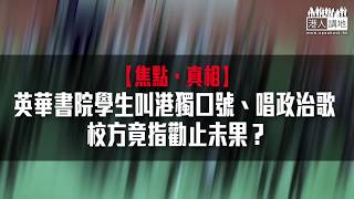Publication Date: 2020-06-18 | Video Title: 【短片】【焦點.真相】英華書院學生叫港獨口號、唱政治歌 校方