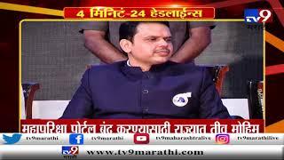 4 मिनिटे 24 हेडलाईन्स | 4 Minutes 24 Headlines | 3 December 2019-TV9