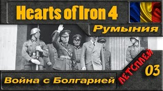 Hearts of Iron IV Румыния - #03 Война с Болгарией