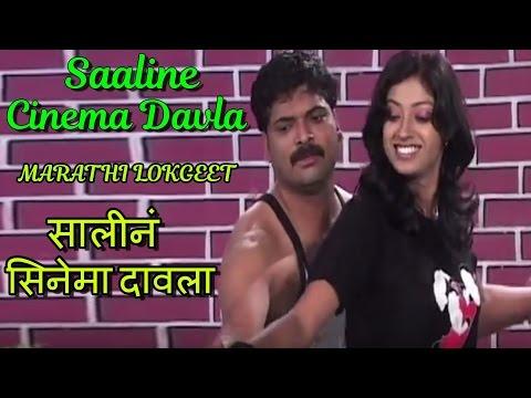 Saline Cinema Davla (Chikna Chikna Maal) - Marathi Video Songs