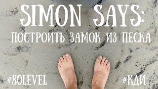 #80level: Simon says: Построить замок из песка(, 2015-06-24T19:10:48.000Z)