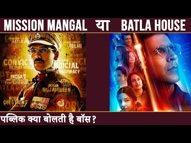 Mission Mangal VS Batla House   Public Review   Akshay Kumar   John Abraham