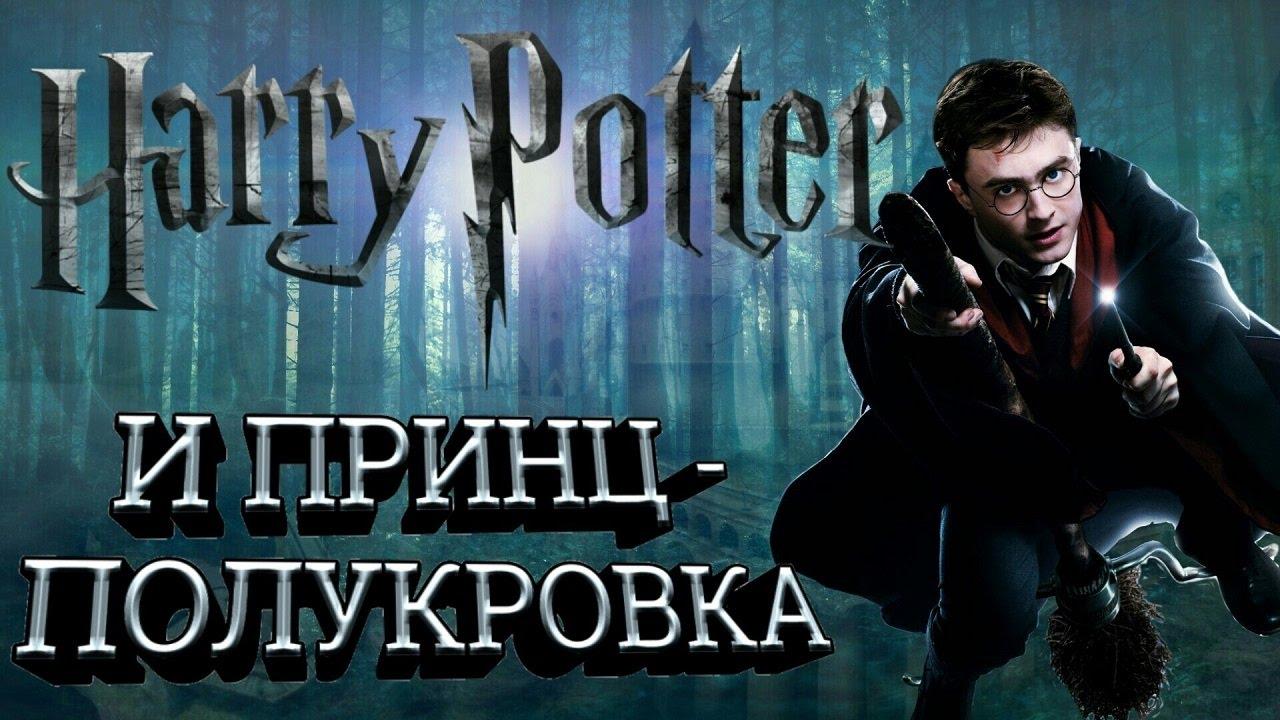 Гарри Поттер и принц-полукровка () смотреть онлайн в HD качестве
