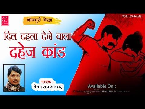 दर्दनाक बिरहा काण्ड   HD Superhit Bhojpuri Birha 2017- Munny Mukesh Dahej Birha Bechanram