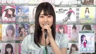 NGT48 加藤美南 AKB48総選挙2017アピール生放送