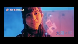SUPER☆GiRLS / 太陽の雫 Music Video Short ver.