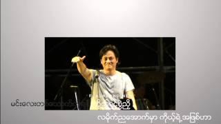 Lay Phu_ တိမ္ေတြဖံုးတဲ့လ with lyrics (karaoke)