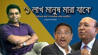 শুরু হয়েছে জুজু II Shahed Alam II Bangldesh Politics II Bangladesh News