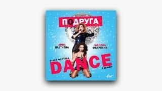 Audio: Анна Плетнёва feat. Марина Федункив - Подруга (Diana Montana Dance Version)