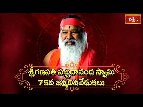 Sri Ganapathy Sachchidananda Swamiji's 75th Birthday Celebrations in Mysore    NTV