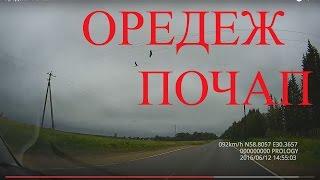 Оредеж - Почап