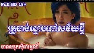 រឿងចិននិយាយខ្មែរ,ក្ដៅសាច់ គ្រូចាប់ខ្មោចសម័យថ្មី , Kru Chab K'moch New Movies Chines Funny 2
