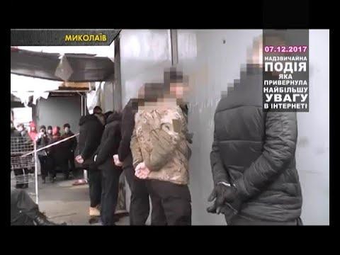 ТОП НОВИНА. У Миколаєві 18 озброєних чоловіків напали на адміністрацію ринку