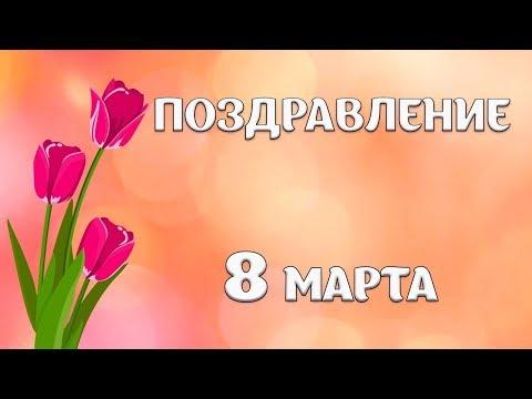 Поздравление с праздником  8 марта  Видеопоздравление с Международным женским днем - Лучшие видео поздравления в ютубе (в высоком качестве)!