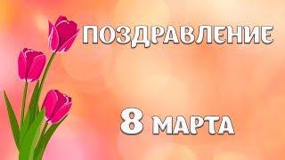 Поздравление с праздником  8 марта  Видеопоздравление с Международным женским днем