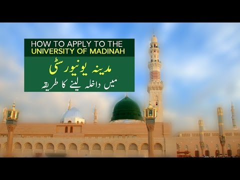 How to apply to the University of Madinah - مدینہ یونیورسٹی