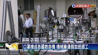 紐西蘭總理PO影片 台灣口罩機業者全球爆紅-民視新聞