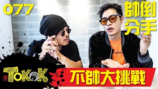 [Namewee Tokok] 077 不帥大挑戰 The Ugly Challenge 12-11-2017