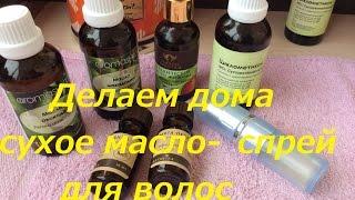 Делаем дома сухое масло-спрей для волос *MsKateKitten