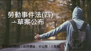 法律潮流│勞動事件法(四)—草案公布│宋定翔王俊翔