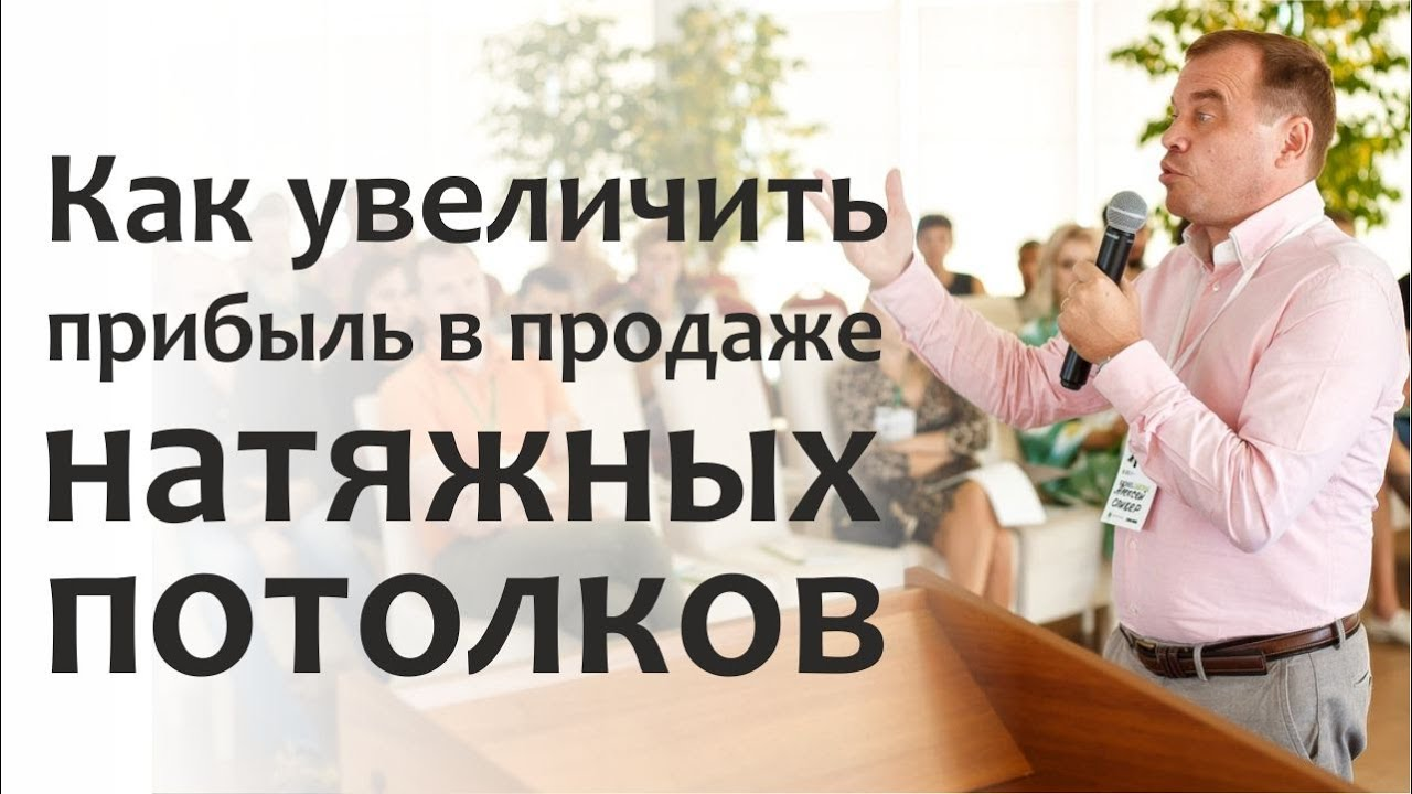 Как увеличить прибыль в продаже натяжных потолков | бизнес-консультант Алексей Сербуль
