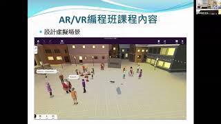 Publication Date: 2020-04-27 | Video Title: Part 3 如何應用VR於中文科的步移法寫作?