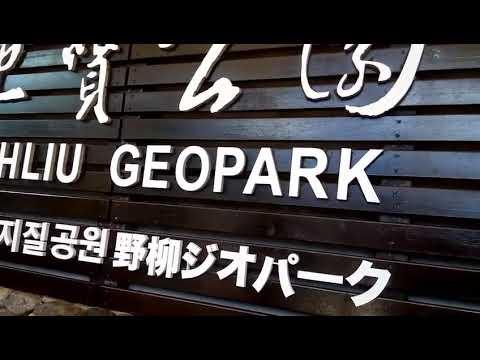 YEHLIU GEOPARK TAIWAN || Travel vlog