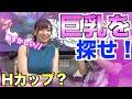 【男の夢】渋谷で一番の巨乳が決まりました