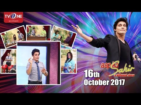 Aap Ka Sahir - Morning Show - 16th October 2017 - Full HD - TV One