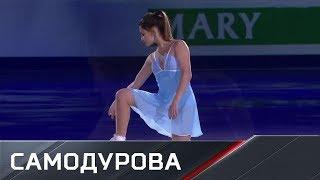 Софья Самодурова. Чемпионат Европы. Показательные выступления