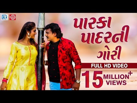 Rakesh Barot - Parka Padarni GORI | New Gujarati Song 2018 | Full HD VIDEO | RDC Gujarati