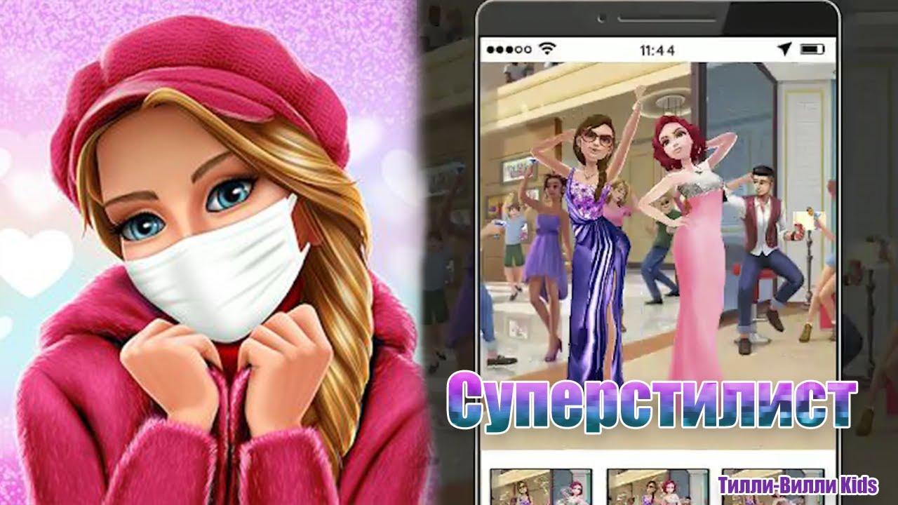 Суперстилист # 3  Показ мод и Наряд для звезды Суперстилист гуру моды и стиля