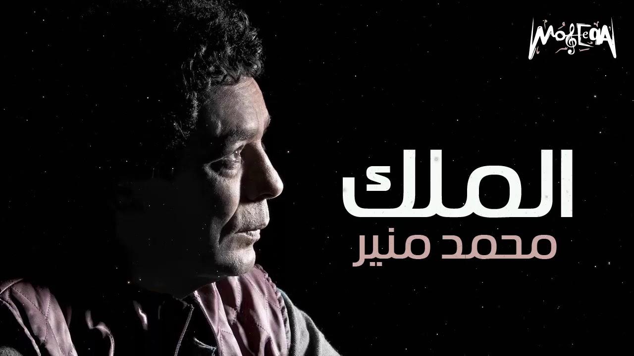 محمد منير - ألبوم الملك كامل