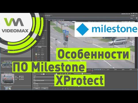 Программное обеспечение для IP-видеонаблюдения Milestone XProtect