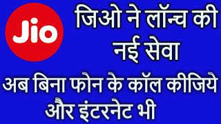 Jio latest news Apple &  jio users make a call without phone and use internet full explaind hindi