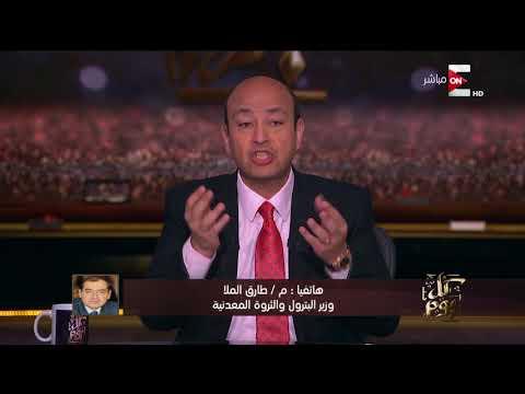 كل يوم - المداخلة الكاملة لوزير البترول بشأن استيراد شركة مصرية للغاز من إسرائيل  - 22:20-2018 / 2 / 19