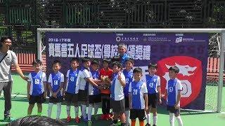 HKFA 賽馬會五人足球盃 2016-17(學校組別(U10