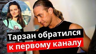 Тарзан обратился к Первому каналу