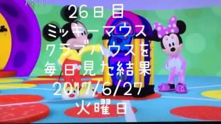 【おおか】26日目 英語 ミッキーマウスクラブハウスを毎日見た結果