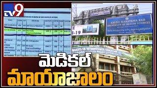 Medical seats scam: టీవీ9 కథనం పై కాళోజి హెల్త్ వర్సిటీ వివరణ - TV9