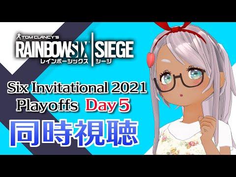 【同時視聴】『レインボーシックスシージ Six Invitational 2021 プレイオフ Day5(Final)』を一緒に観よう!【Vtuber】
